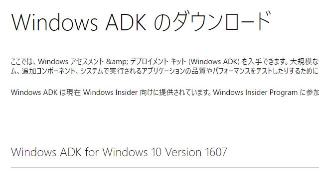 Windows ADKのダウンロード画面