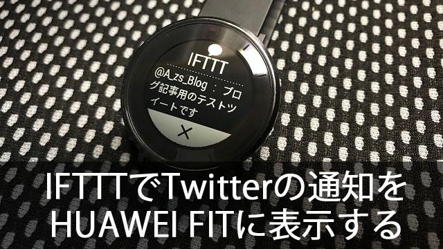 iPhoneで困った!Twitterの通知をIFTTTでHUAWEI FITに表示させてみた