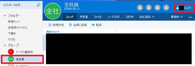 グループ画面