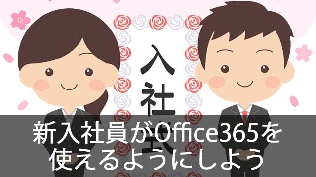 新入社員が来た!管理者がOffice365でやるべき5つの作業