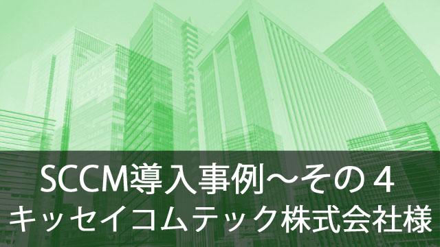 SCCM導入事例~キッセイコムテック株式会社様~その4