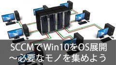 SCCMでWindows10をOS展開!~環境構築に必要なものを用意しよう