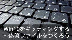 クローニングでWindows10を簡単キッティング!~応答ファイルをつくろう