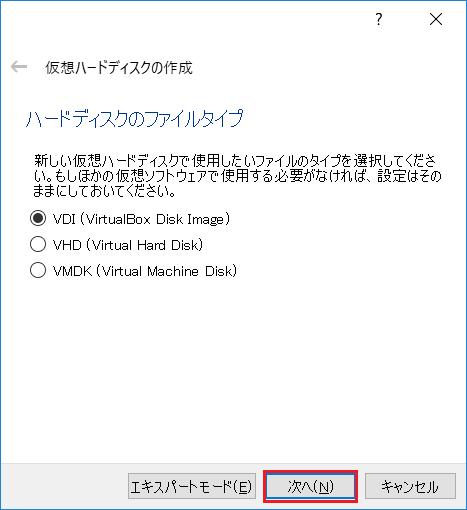 ▼ハードディスクのファイルタイプを選択