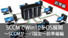 SCCMでWin10をOS展開!~Hyper-VにSCCMサーバ〜下準備編