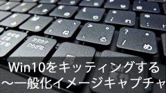 クローニングでWindows10を簡単キッティング!~一般化したマスターPCのイメージをキャプチャする