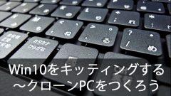 クローニングでWindows10を簡単キッティング!~クローンPCにイメージを適用する