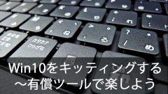 クローニングでWindows10を簡単キッティング!~有償ツールで楽をしよう
