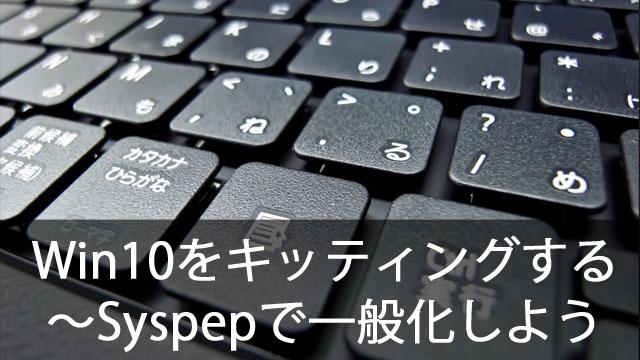 クローニングでWindows10を簡単キッティング!~Sysprepで一般化しよう