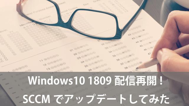 配信再開!SCCMでWindows10 1809にアップデートしてみた!