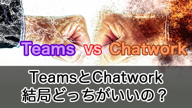 TeamsとChatwork、結局どっちがいいの?