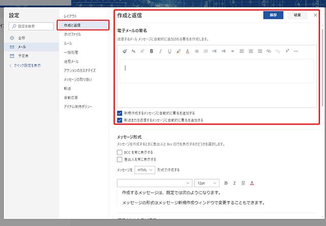 [作成と返信]で、電子メールの署名テキストボックスが表示されるので、署名を入力。