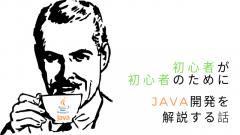 初心者が初心者のために「Javaアプリケーションの作り方」を解説する