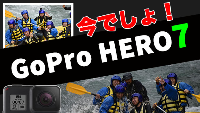 [レビュー]GoPro HERO8発売?いやいや安くなったGoPro HERO7っしょ!