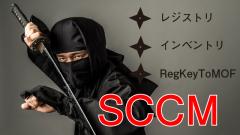 sccmレジストリ