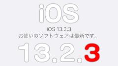 iOS 13.2.3リリース!バックグラウンドでコンテンツをダウンロードできないなどの問題を修正