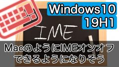 次期Windows 10(19H1)は無変換・変換でIMEオン・オフできるようになりそう!今のうちに慣れておこう