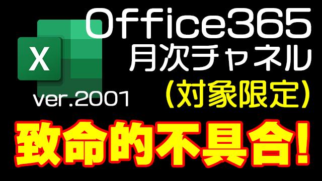[Excelが落ちる]32bit版Office365の月次チャネル(対象限定)バージョン2001で不具合![クラッシュ]