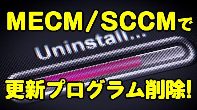 [MECM/SCCM]更新プログラムKB4524244をサイレントでアンインストールする