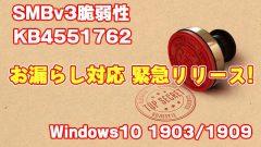 [お漏らし対応]CriticalなSMBv3脆弱性CVE-2020-0796のKB4551762が緊急リリース!