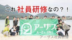 ブッ飛び社員研修 2020 in 石垣島