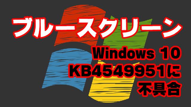 [不具合]Windows 10更新プログラムKB4549951でブルースクリーンなど致命的な問題が発生!