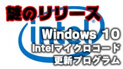 [謎]Windows 10 1903/1909 Intelマイクロコード更新プログラムKB4497165が再リリース