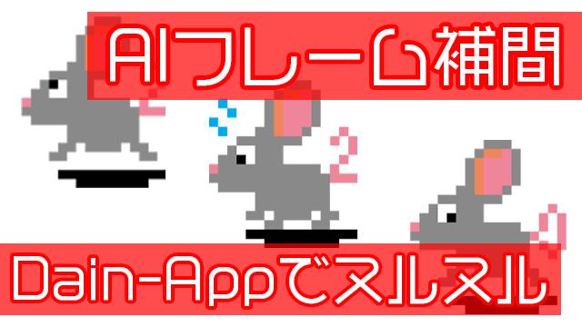 [AIフレーム補間]Dain-Appでドット絵のヌルヌルアニメーションに挑戦!