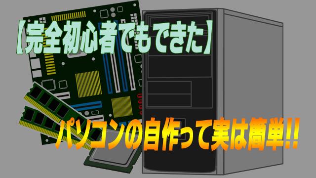 【完全初心者でもできた】パソコンの自作って実は簡単!!