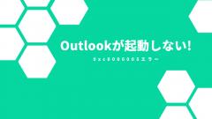 [復旧]Outlookが0xc0000005エラーで起動しない障害が発生