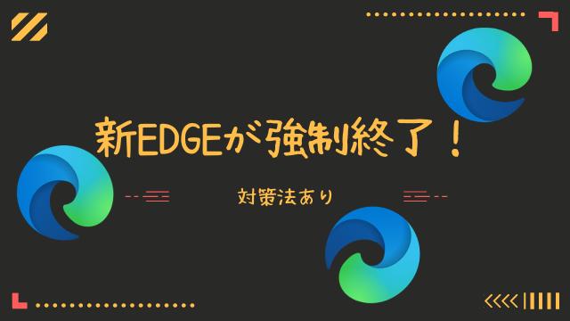 [対策法あり]新Edgeのアドレスバーに文字入力すると強制終了(落ちる・クラッシュ)する不具合!