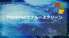 ThinkPadでブルースクリーン!2020年8月累積 Windows10 2004 KB4566782に不具合