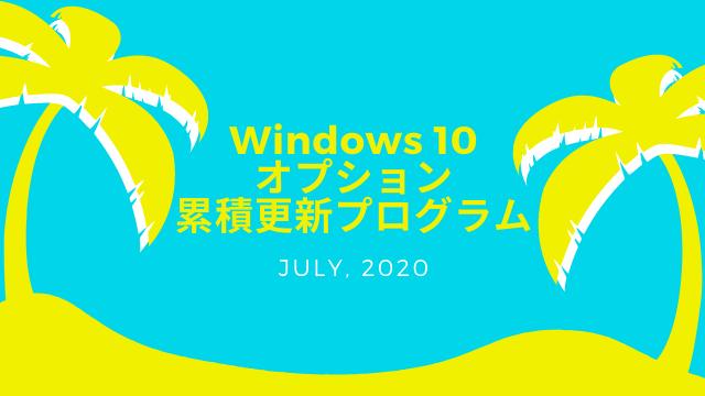 Windows 10 2020年8月オプション累積更新プログラムがリリース