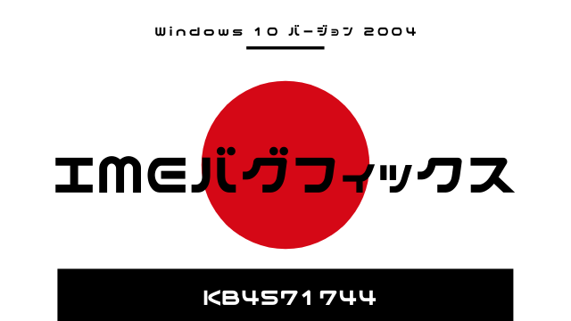 Windows 10 2004の日本語IMEの不具合がようやく修正。オプション累積更新プログラムKB4571744