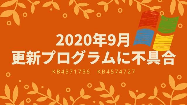 インストールできない!Windows 10 2020年9月累積更新プログラムKB4571756、KB4574727に複数の不具合