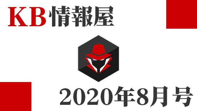 [KB情報屋]2020年8月分のWindows更新プログラム情報を配信しました