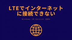 [回避策あり]Windows 10 2004でスリープから復帰後にLTEでインターネット接続できない不具合