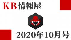 [KB情報屋]2020年10月分のWindows更新プログラム情報を配信しました