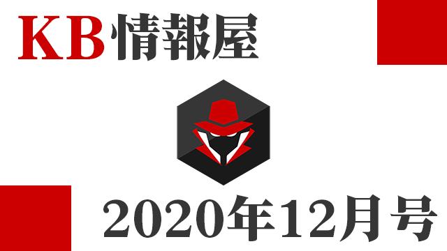 [KB情報屋]2020年12月分のWindows更新プログラム情報を配信しました