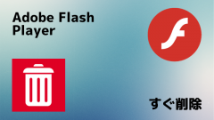 サポートが切れたAdobe Flash PlayerはUpdate for Removal of Adobe Flash Playerですぐ削除しよう