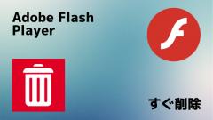 サポートが切れたAdobe Flash PlayerはUpdate for Removal of Adobe Flash Playerですぐ削除しよう