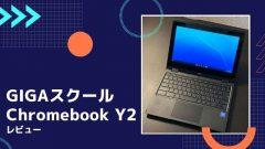 [レビュー]GIGAスクール基本パッケージNEC Chromebook Y2は学習環境には十分な出来