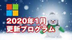 [Windows]2020年1月のセキュリティ更新プログラム(月例パッチ)がリリース