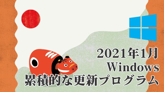 Windows 2021年1月累積的な更新プログラム Windows 10 20H2/2004 KB4598242、1903/1909 KB4598229など