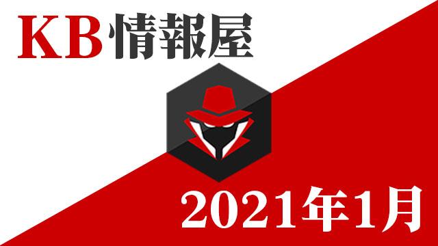 [KB情報屋]2021年1月分のWindows更新プログラム情報を配信しました