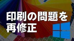 [再修正]Windows 10複数の印刷問題が解消!KB5001649更新プログラムがリリース