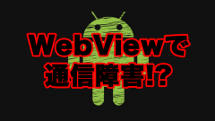 Androidの通信障害はWebViewの最新アップデートが原因か