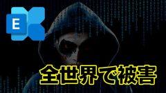[定形外]不正侵入が多発!2021年3月Exchange Serverのセキュリティ更新プログラムを早急に適用を!