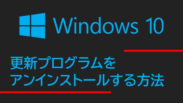 Windows 10の更新プログラムをアンインストールする方法
