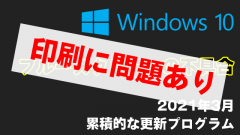 [Windows 10 KB5001567]印刷できない問題を修正する更新プログラムが定形外リリース!